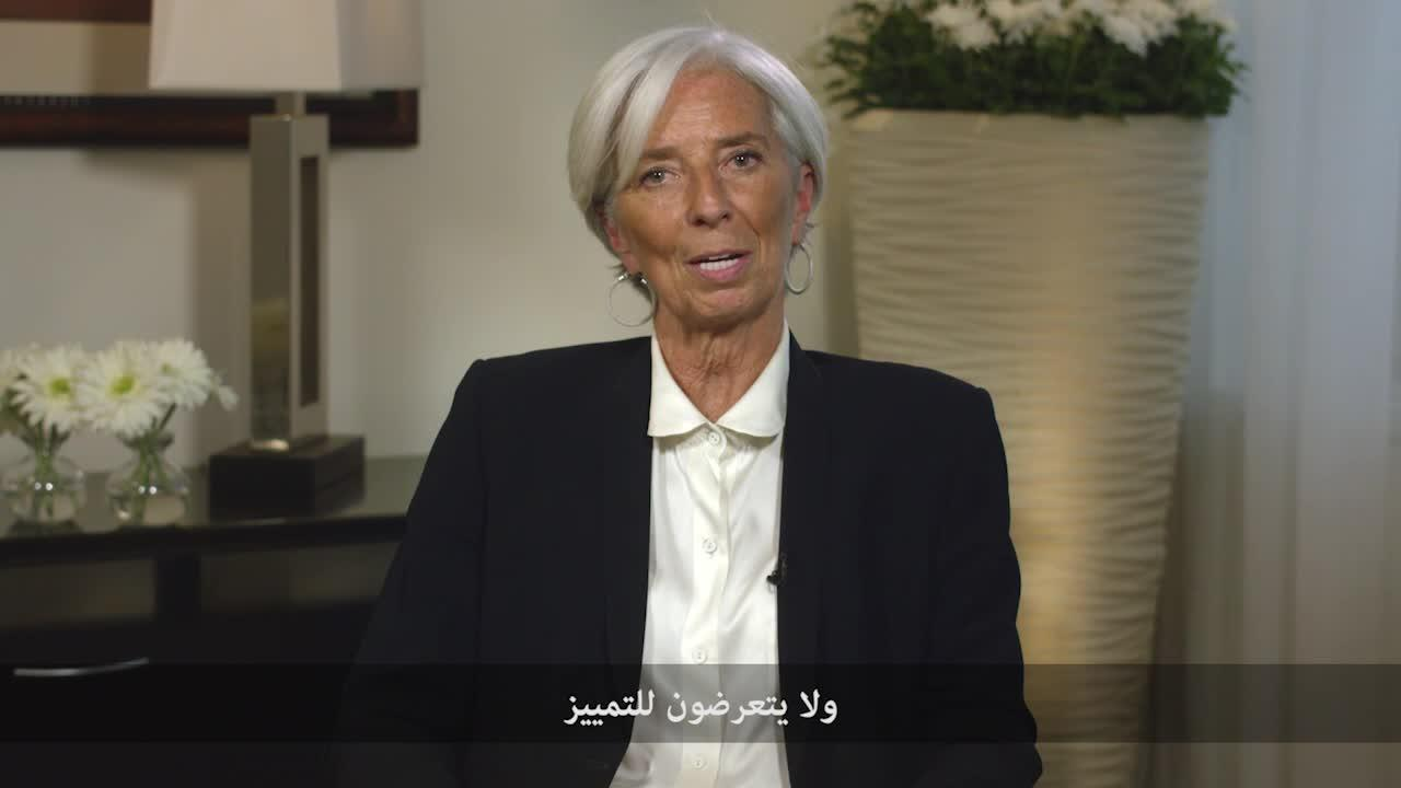 ARABIC: Managing Director Christine Lagarde Message for International Women's Day 2017