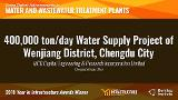 MCC Capital Engineering & Research Incorporation Limited – 400,000 ton per day Water Supply Project of Wenjiang District, Chengdu City