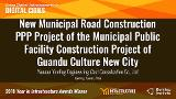 Yunnan Yunling Engineering Cost Consultation Co Ltd – New Municipal Road Construction PPP Project of the Municipal Public Facility Construction Project of Guandu Culture New City